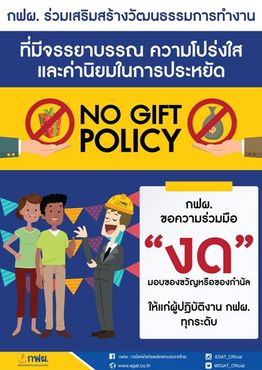 noGiftPolicy